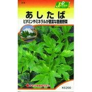 KS200シリーズ [あしたば 野菜200 319]