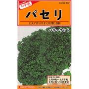 KS100シリーズ(野菜) No.542 パセリ パラマウント