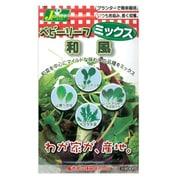 KS200シリーズ(野菜) No.732 ベビーリーフ ミックス 和風