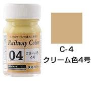 C-4 [鉄道カラー ビン入り クリーム4号]