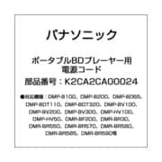 K2CA2CA00024 [ポータブルBDプレーヤー用電源コード]