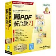 瞬間PDF統合版7.1
