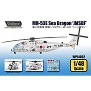 1/48 WOLWP14802 海上自衛隊 MH-53E