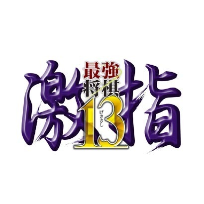 最強将棋 激指13 [PS3ソフト]