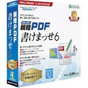 瞬簡PDF 書けまっせ 6 [Windows]