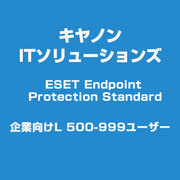 ESET Endpoint Protection Standard 企業向けL 500-999ユーザー [ライセンスソフト]