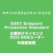 ESET Endpoint Protection Standard 企業向L 500-999U 年間更新費 [ライセンスソフト]