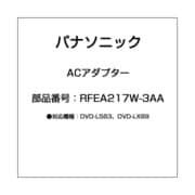 RFEA217W-3AA [ACアダプター]