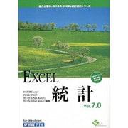 Excel統計 Ver7.0