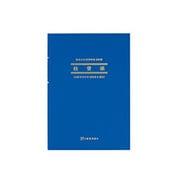 アオ4 青色帳簿 経費帳 B5縦型 [帳簿 事務用品]