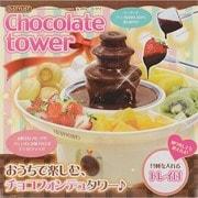 KA-00262 [チョコレートタワー]