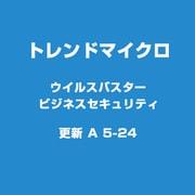 VBビジネスセキュリティ 更新A5-24 HYB [ライセンスソフトウェア]