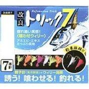 201827 [PW-7W 改良トリック7喰ワセウィリー 7号]