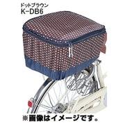 259-00836 [K-DB6 モダンアート2段後ろカゴカバー ファスナー開きタイプ ドットブラウン]