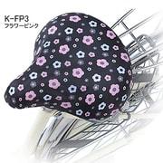 259-00843 [K-FP3 モダンアート自転車サドルカバー フラワーピンク]