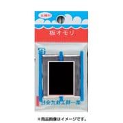 221656 [板オモリ普及 0.25mm]