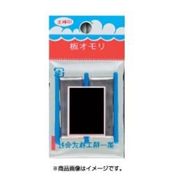 221663 [板オモリ普及 0.4mm]