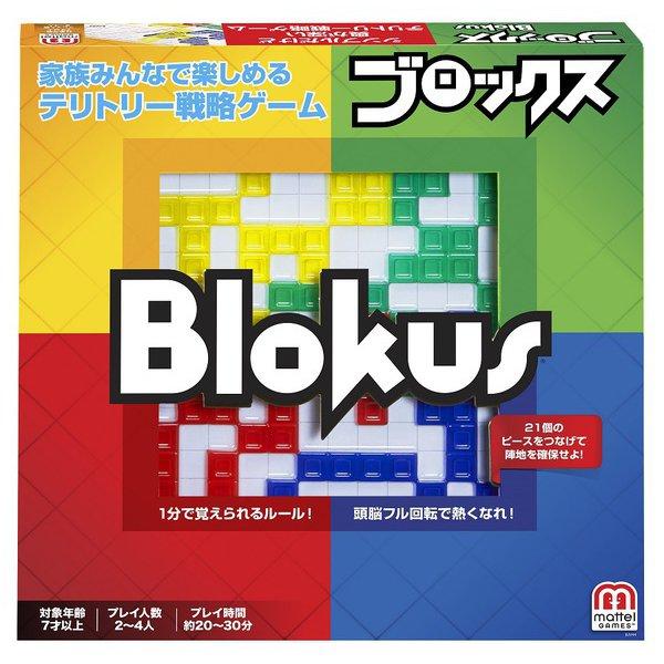 ブロックス(Blokus) BJV44 [ボードゲーム]