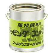 ラッピングコンパウンド (1kg缶入)