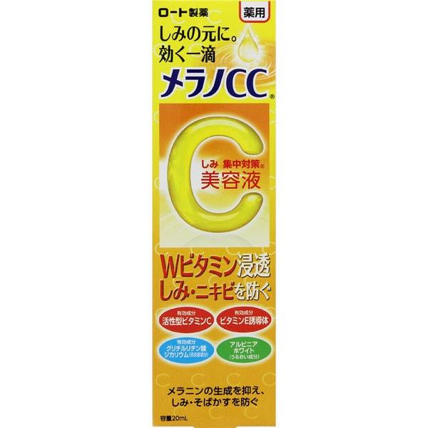 メラノCC 20ml [薬用 しみ 集中対策 美容液]