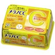 メラノCC 集中対策 マスク 大容量20枚入り [美容マスク]