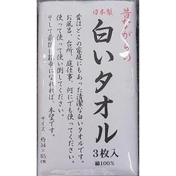 昔ながらの白いタオル [3枚]