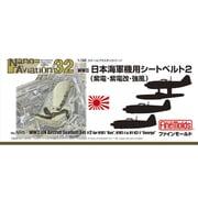 NH5 [1/32 日本海軍機用シートベルト 2]