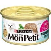モンプチ 子ねこ用なめらか白身魚ツナ入り 1缶 [猫用 キャットフード]