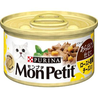 モンプチ [猫用 キャットフード  あらほぐし仕立て ロースト若鶏チーズ入り]