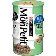 モンプチ 粗挽き仕立てジューシーチキン 3缶 [猫用 キャットフード]
