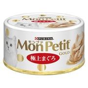 モンプチ ゴールド [猫用 キャットフード 1歳~10歳 缶 極上まぐろ 70g]