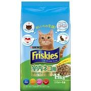フリスキードライ [猫用 キャットフード 室内ネコ用 1.1kg]