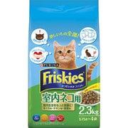 フリスキードライ [猫用 キャットフード 室内ネコ用 2.3kg]
