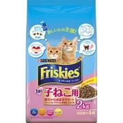 フリスキードライ [猫用 キャットフード 子ねこ用 2kg]