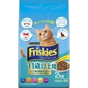 フリスキードライ [猫用 キャットフード 11歳以上用 2kg]