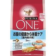 ピュリナワン [犬用 ドッグフード 7歳以上 室内飼犬用 お腹の健康から体重ケア 小粒 チキン 2.1kg]