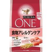 ピュリナワン [犬用 ドッグフード 1歳以上 食物アレルゲンケア 小粒 サーモン 2.1kg]