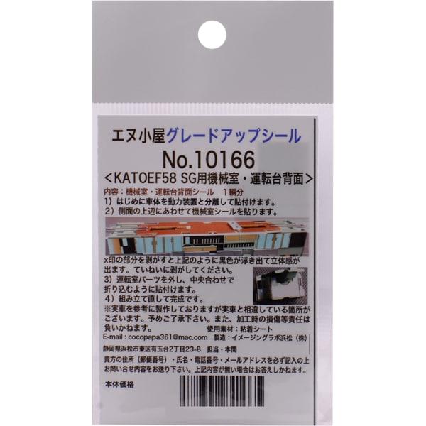 10166 [KATO EF58用 機械室内シール]