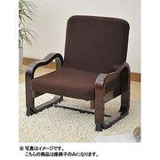 SKC-56H(DBR) [座椅子 立ち上がり楽々 優しい座椅子(ハイバック) ダークブラウン]