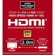 HD-420 [イーサネット対応 ハイスピード(HIGH SPEED) フルHD1080p対応 Ver1.4 HDMIケーブル 2m]
