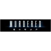 MURDERED 魂の呼ぶ声 [Xbox360ソフト]