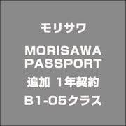 MORISAWA PASSPORT 追加 1年契約 B1-05クラス [ライセンスソフト]