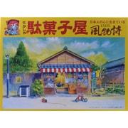 風物詩シリーズ [No.1 1/60 駄菓子屋]