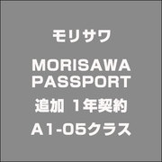 MORISAWA PASSPORT 追加 1年契約 [ライセンスソフト]