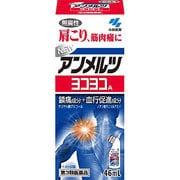 ニューアンメルツヨコヨコA 46ml [第3類医薬品 塗り薬]
