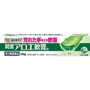 「間宮」アロエ軟膏 15g [第3類医薬品 しもやけ・あかぎれ]