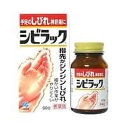 シビラック 60錠 [第3類医薬品 内服薬]