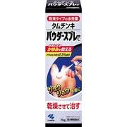 タムチンキパウダースプレーc 70g [第2類医薬品 水虫改善薬]