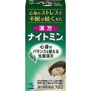 漢方ナイトミン 72錠 [第2類医薬品 漢方薬・生薬]