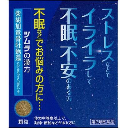 柴胡加竜骨牡蛎湯 12包 [第2類医薬品 漢方薬・生薬]